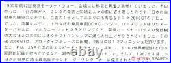 Hasegawa 1/24 Toyota 2000GT Super Detail Plastic Model CH47